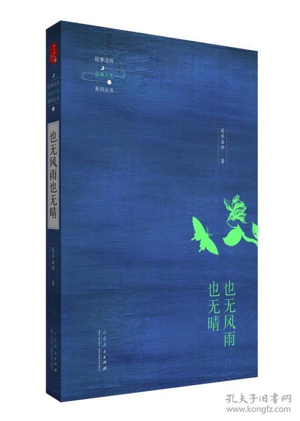 延参法师品味人生系列丛书:也无风雨也无晴