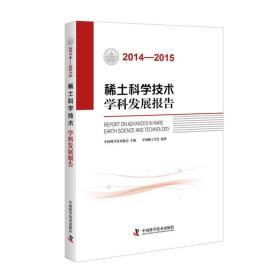 稀土科学技术学科发展报告(2014-2015)