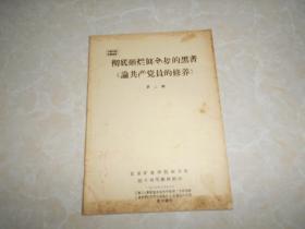 彻底砸烂黑书《论共产党员的修养》第二辑