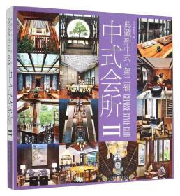 典藏新中式:第贰辑:Ⅱ:中式会所