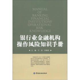 银行业金融机构操作风险知识手册