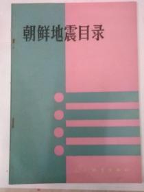 朝鲜地震目录(公元2--1983年)