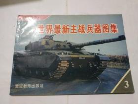 世界最新主战兵器图集·战车分册 3