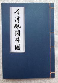 李淳风开井图-60页面(影印本)