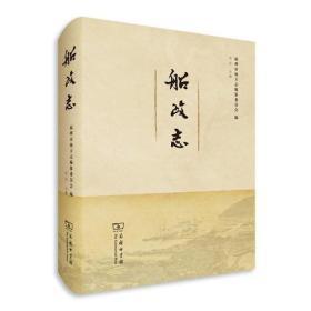 船政志(180)