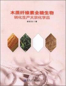 木质纤维素全糖生物转化生产大宗化学品