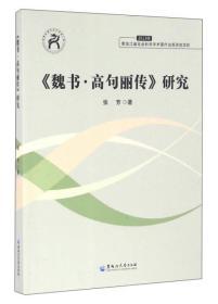 《魏书·高句丽传》研究