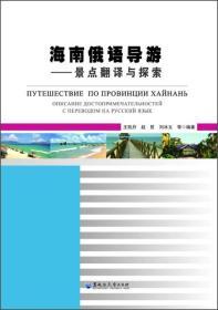 海南俄语导游:景点翻译与探索
