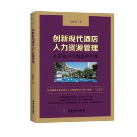 创新现代酒店人力资源管理 : 从职能中心到业务伙伴