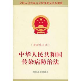 中华人民共和国传染病防治法(最新修正本)