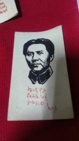 毛主席头像版画和题词书法1