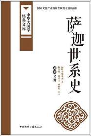 中华大国学经典文库:萨迦世系史 藏族史籍