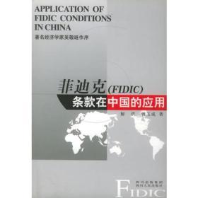 菲迪克<FIDIC>条款在中国的应用