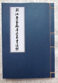 刘江东家藏善本葬书注释-112页(影印)