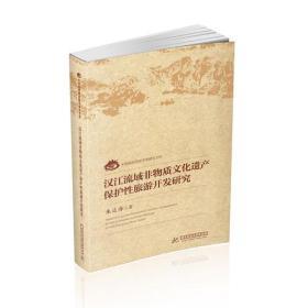 汉江流域非物质文化遗产保护性旅游开发研究