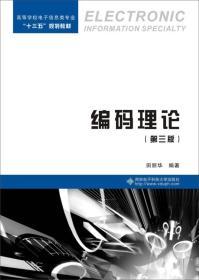编码理论(第三版)