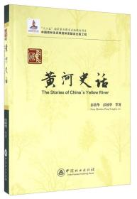 中国黄河史话