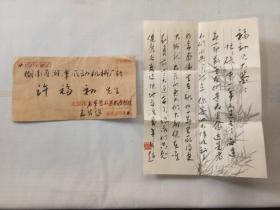 名人信札   国家一级美术师,中国美术家协会会员,王步超信札一封,卖家保真