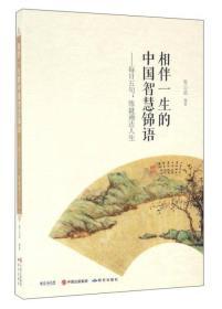 相伴一生的中国智慧锦语