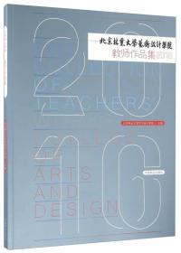 北京林业大学艺术设计学院教师作品集.2016