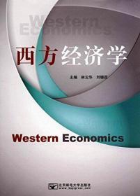 正版二手包邮 西方经济学 林云华 北京邮电 9787563548415
