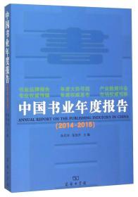 中国书业年度报告(2014-2015)