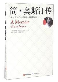 简.奥斯汀传--出版后成为全球唯一权威版本