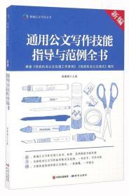 新编通用公文写作技能指导与范例全书