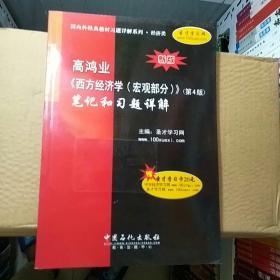 国内外经典教材习题详解系列:高鸿业〈西方经济学(宏观部分)〉(第4版)笔记和习题详解(经济类)