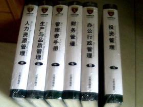 哈佛管理全集 管理者手册 (1、3、4、6、7、8册合售)缺第2册、第5册、(16开精装 未开封)