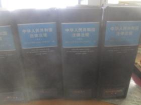 中华人民共和国法律法规(活页)(行政法4册,经济法4册,社会法刑法,宪法,民法商法,诉讼及非诉讼程序法)12册