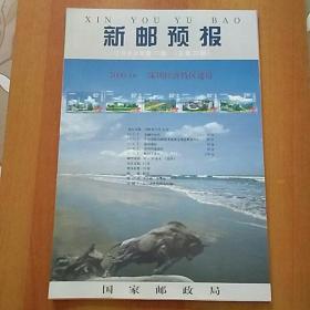 新邮预报(8开版)2000年第17期(总第39期):2000-16深圳经济特区建设