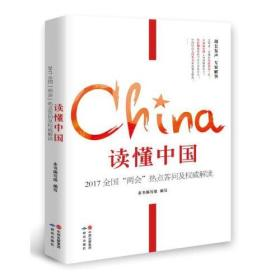 读懂中国--2017全国两会热点答问及权威解读