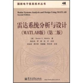 雷达系统分析与设计(MATLAB版)(第2版)