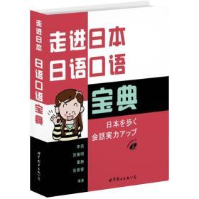走进日本日语口语宝典(书+MP3)