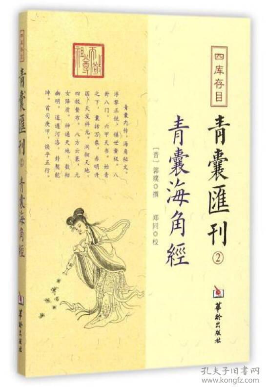 四库存目青囊汇刊(2):青囊海角经