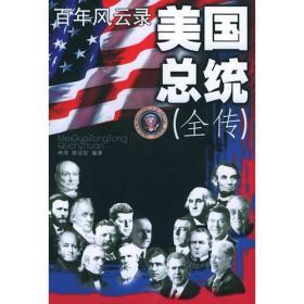 美国总统(全传)