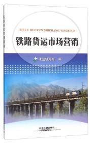 铁路货运市场营销