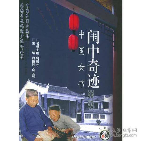 闺中奇迹:中国女书