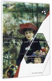 高校名家艺术讲座丛书:色彩教学与社会实践