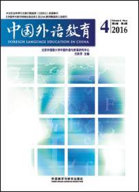 中国外语教育 2016 第9卷 第4期 专著 Foreign language education in China 2016 Volume 9 No.