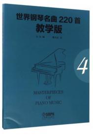 世界钢琴名曲220首·教学版(第4册)