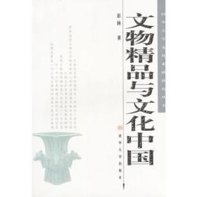 文物精品与文化中国:antiques and cultural China Penrhyn book 9787302
