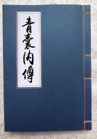 青囊内传-138页面(复印本)