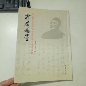 霜屋遗墨:纪念张辛稼诞生一百周年书法作品选