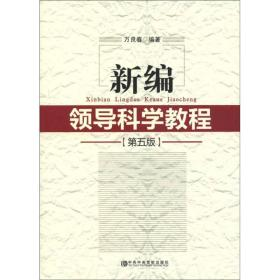 新编领导科学教程(第5版)