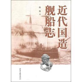 近代国造舰船志(中国海军及福建船政、江南制造局历史资料)