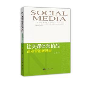 社交媒体营销战 晏青 经济日报出版社 9787802579965