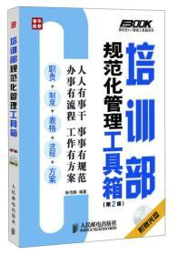 培训部规范化管理工具箱(第2版)