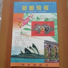 新邮预报(8开版)2000年第18期(总第40期):2000-17第二十七届奥林匹克运动会
